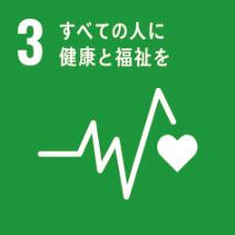 SDGs宣言 3