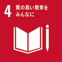 SDGs宣言 4