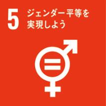 SDGs宣言 5