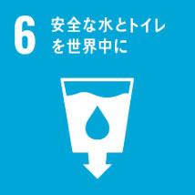 SDGs宣言 6