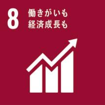 SDGs宣言 8