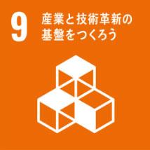 SDGs宣言 9