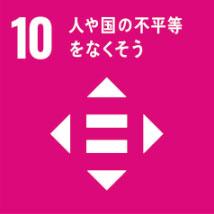 SDGs宣言 10