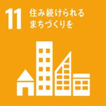 SDGs宣言 11
