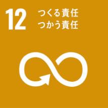 SDGs宣言 12