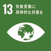 SDGs宣言 13