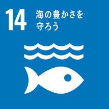 SDGs宣言 14