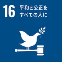 SDGs宣言 16