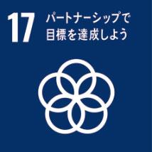 SDGs宣言 17